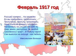Февраль 1917 год Максимилиан Волошин Россией кончено... На последях Ее мы про