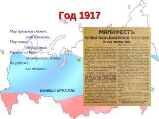Год 1917 Мир прежний сякнет, слаб и тленен; Мир новый – общий океан - Растет