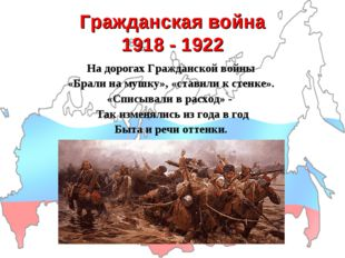 Гражданская война 1918 - 1922 На дорогах Гражданской войны «Брали на мушку»,