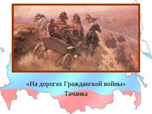 «На дорогах Гражданской войны» Тачанка