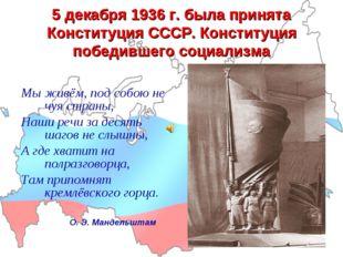 5 декабря 1936 г. была принята Конституция СССР. Конституция победившего соци