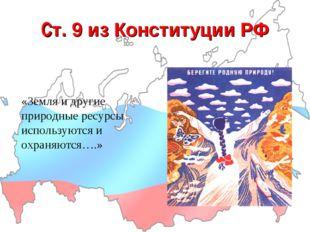 Cт. 9 из Конституции РФ «Земля и другие природные ресурсы используются и охра