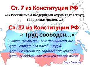 Ст. 7 из Конституции РФ «В Российской Федерации охраняется труд и здоровье лю
