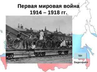 Первая мировая война 1914 – 1918 гг. Видеофайл