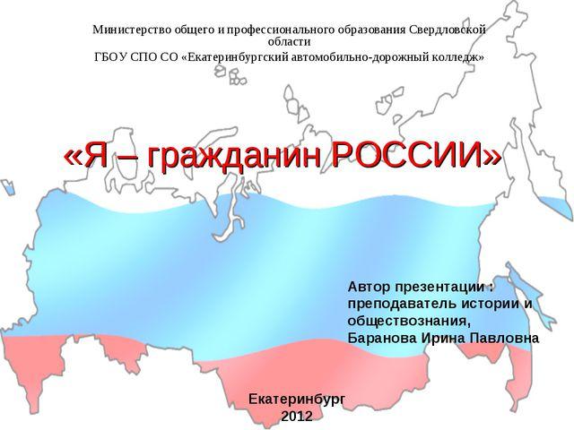 «Я – гражданин РОССИИ» Министерство общего и профессионального образования Св...