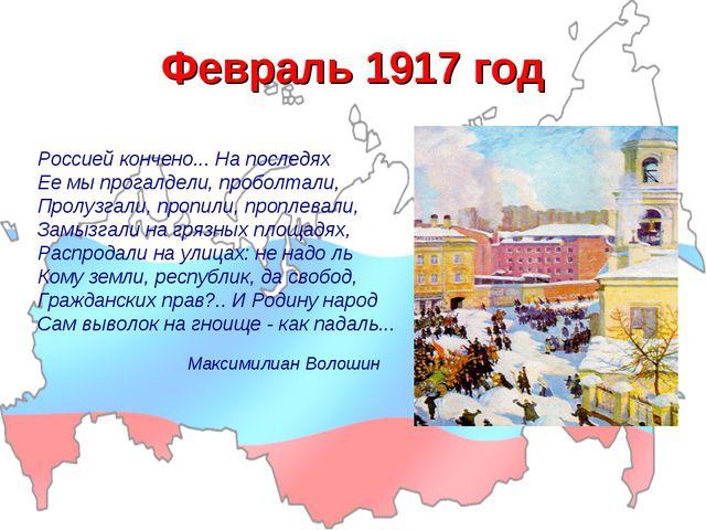 Февраль 1917 год Максимилиан Волошин Россией кончено... На последях Ее мы про...