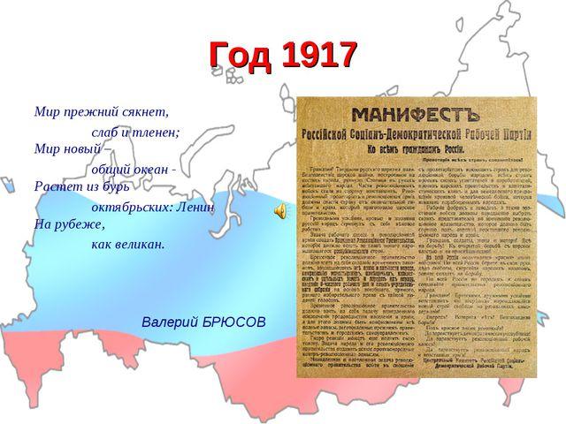 Год 1917 Мир прежний сякнет, слаб и тленен; Мир новый – общий океан - Растет...