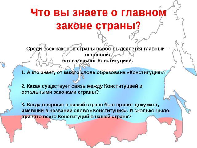 Что вы знаете о главном законе страны? Среди всех законов страны особо выделя...
