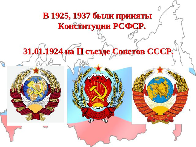 В 1925, 1937 были приняты Конституции РСФСР. 31.01.1924 на II съезде Советов...