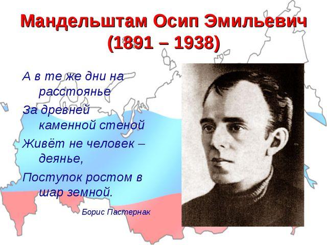 Мандельштам Осип Эмильевич (1891 – 1938) А в те же дни на расстоянье За древн...