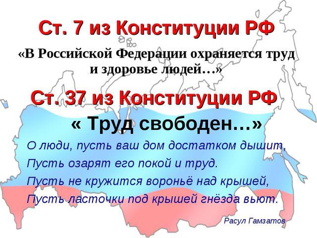 Ст. 7 из Конституции РФ «В Российской Федерации охраняется труд и здоровье лю...