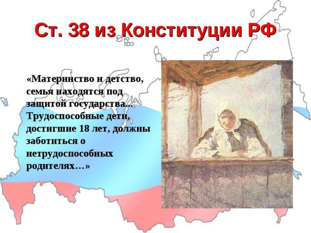 Ст. 38 из Конституции РФ «Материнство и детство, семья находятся под защитой...