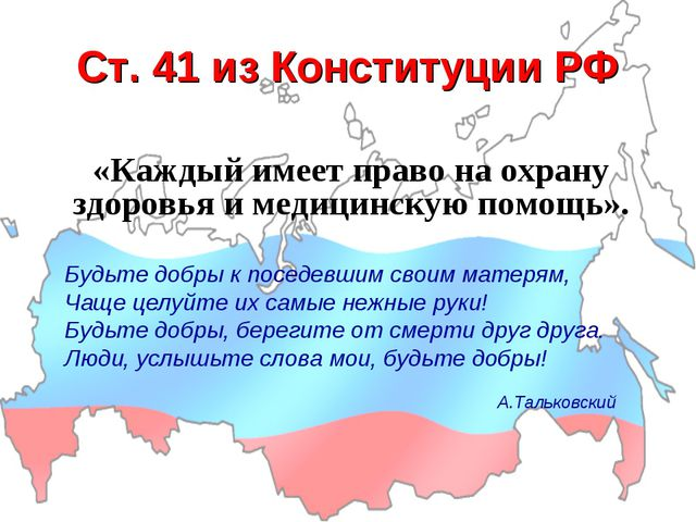 Ст. 41 из Конституции РФ «Каждый имеет право на охрану здоровья и медицинскую...