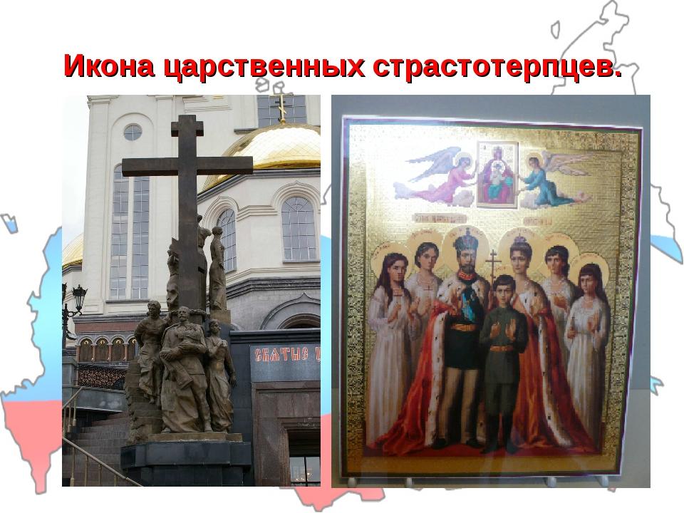 Икона царственных страстотерпцев.