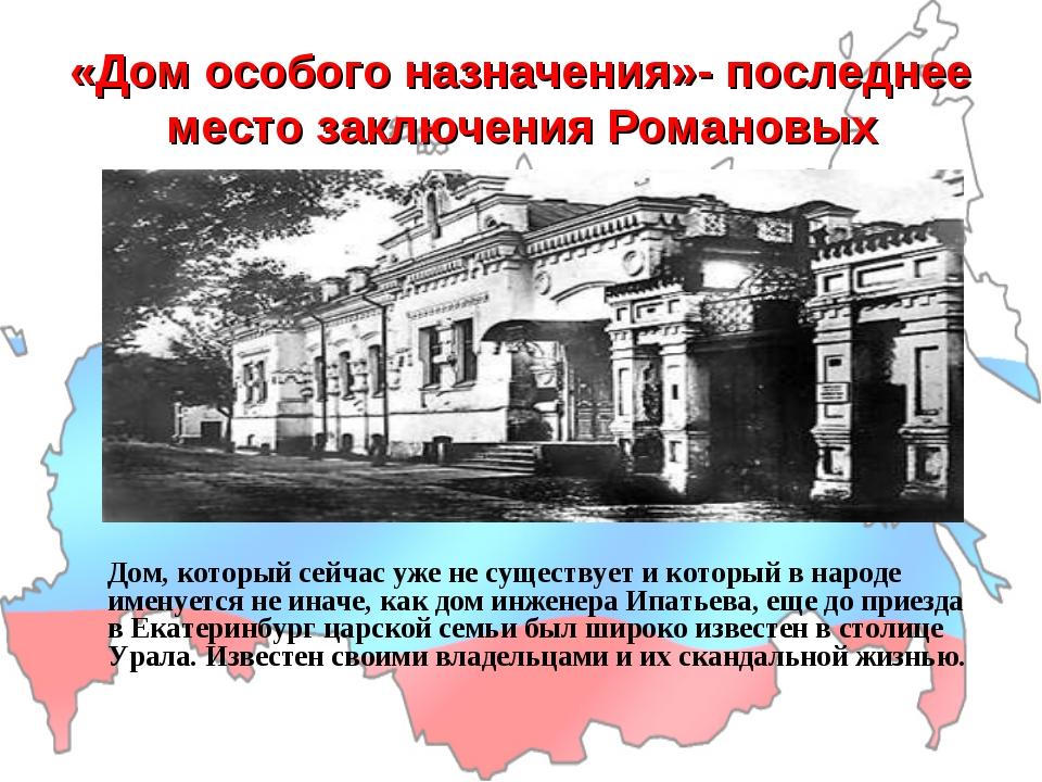 «Дом особого назначения»- последнее место заключения Романовых Дом, который с...