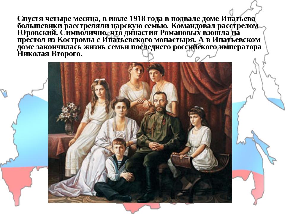 Спустя четыре месяца, в июле 1918 года в подвале доме Ипатьева большевики рас...