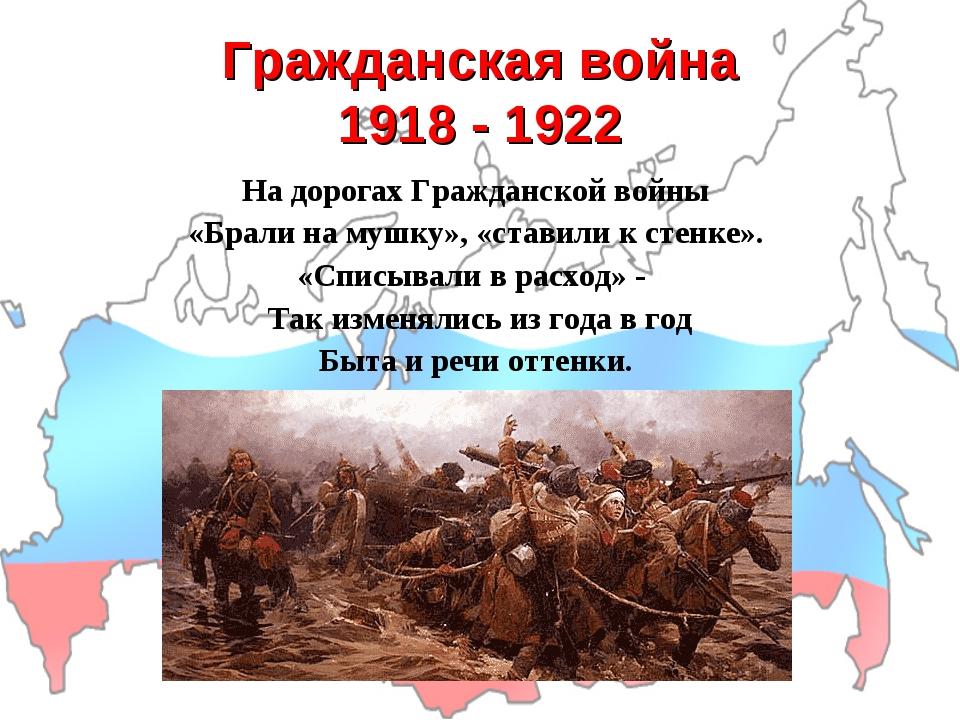 Гражданская война 1918 - 1922 На дорогах Гражданской войны «Брали на мушку»,...