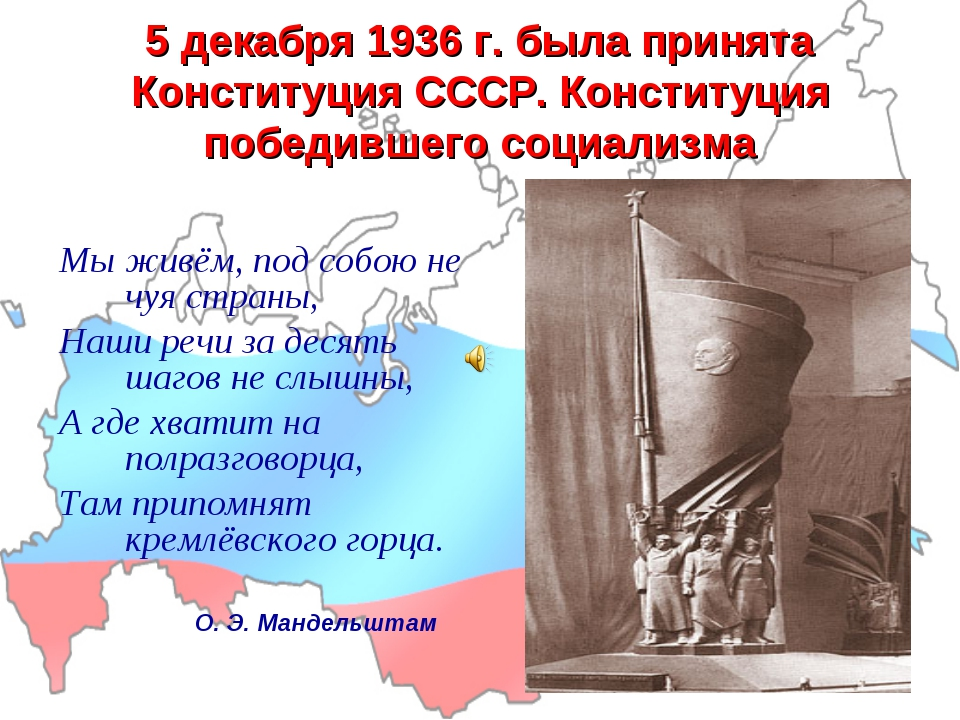 5 декабря 1936 г. была принята Конституция СССР. Конституция победившего соци...