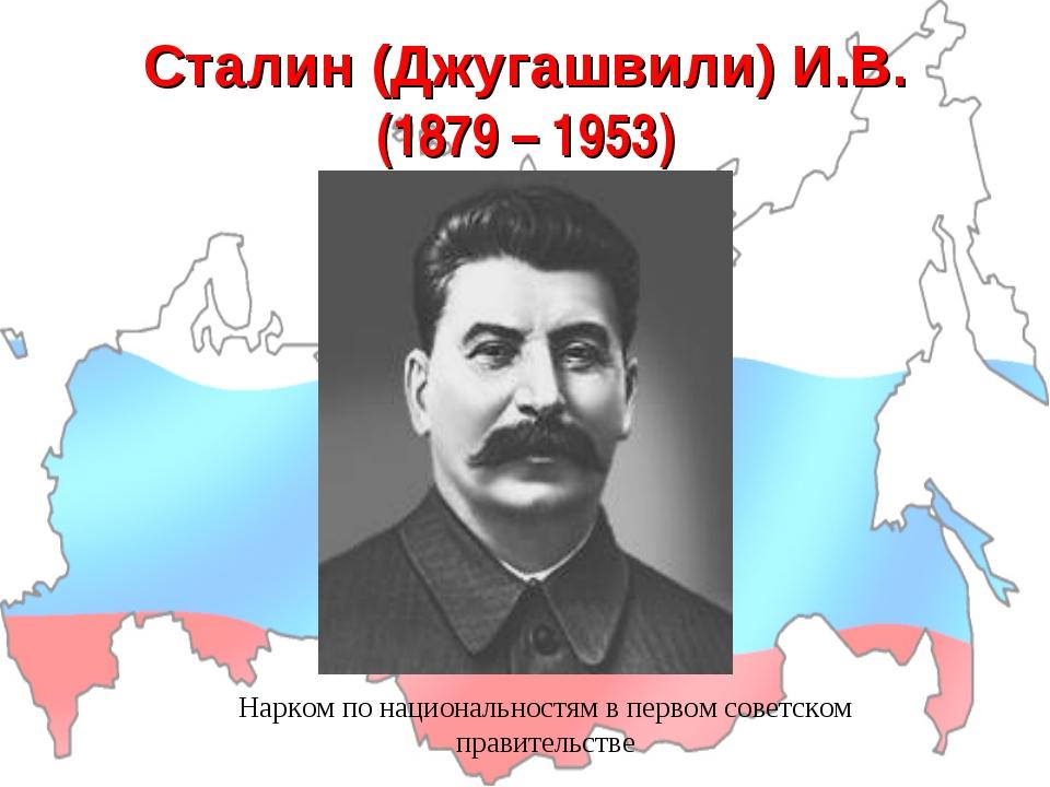 Сталин (Джугашвили) И.В. (1879 – 1953) Нарком по национальностям в первом сов...