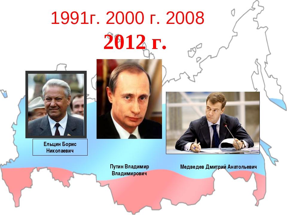 1991г. 2000 г. 2008 2012 г. Ельцин Борис Николаевич Путин Владимир Владимиров...
