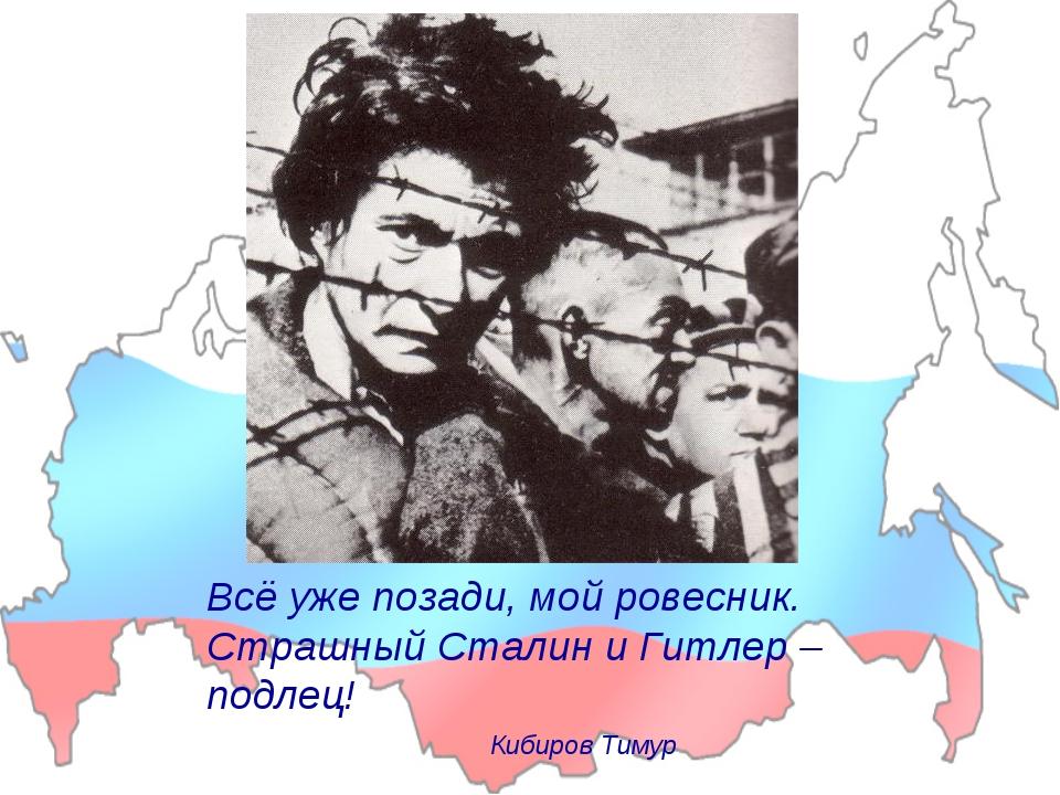 Всё уже позади, мой ровесник. Страшный Сталин и Гитлер – подлец! Кибиров Тимур