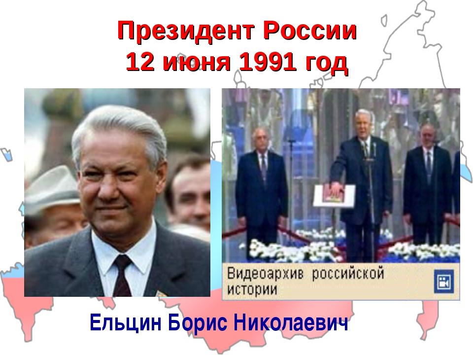 Президент России 12 июня 1991 год Ельцин Борис Николаевич
