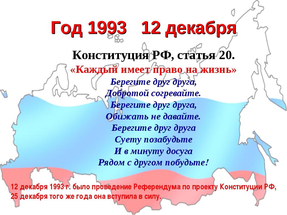 Год 1993 12 декабря Конституция РФ, статья 20. «Каждый имеет право на жизнь»...