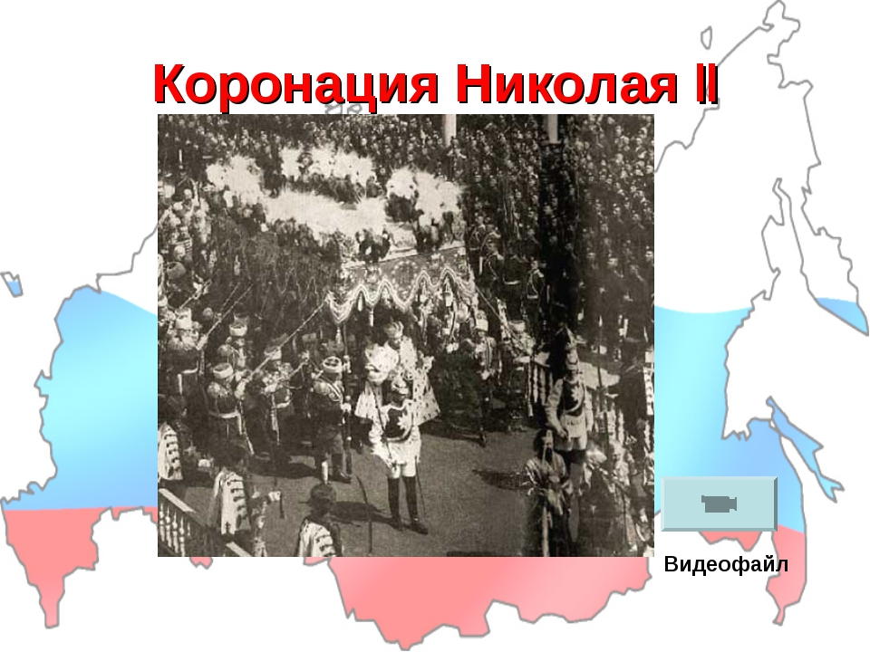Коронация Николая II Видеофайл