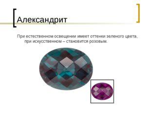 Александрит При естественном освещении имеет оттенки зеленого цвета, при иску
