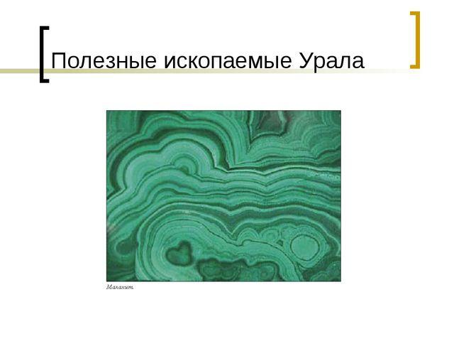 Полезные ископаемые Урала