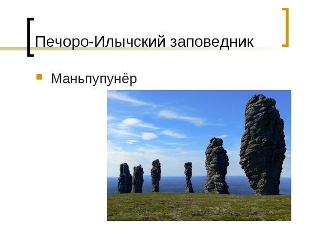 Печоро-Илычский заповедник Маньпупунёр