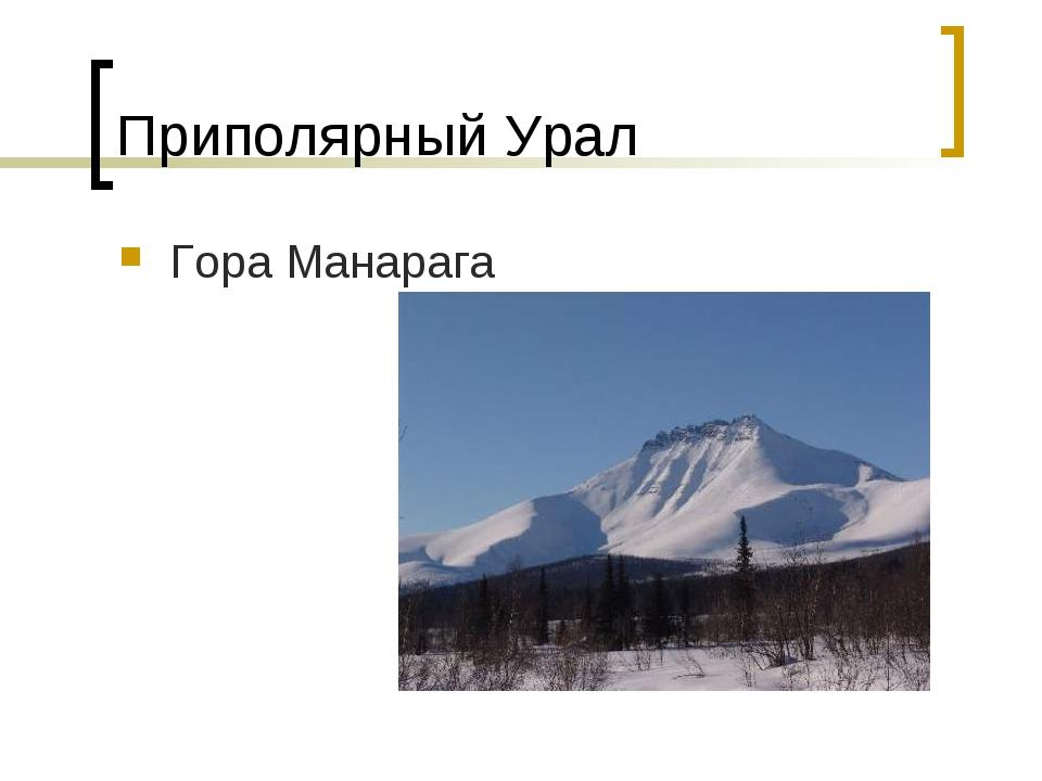 Приполярный Урал Гора Манарага