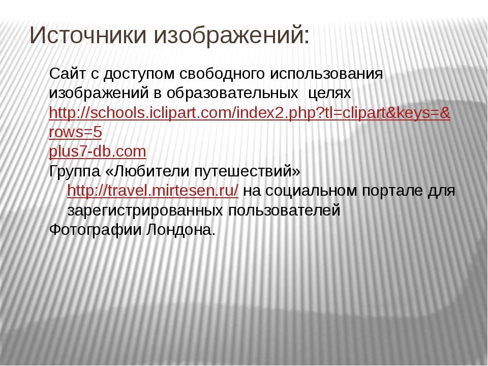 Источники изображений: Сайт с доступом свободного использования изображений в...