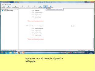 Муғалім тест нәтижесін оқушыға жіберуде
