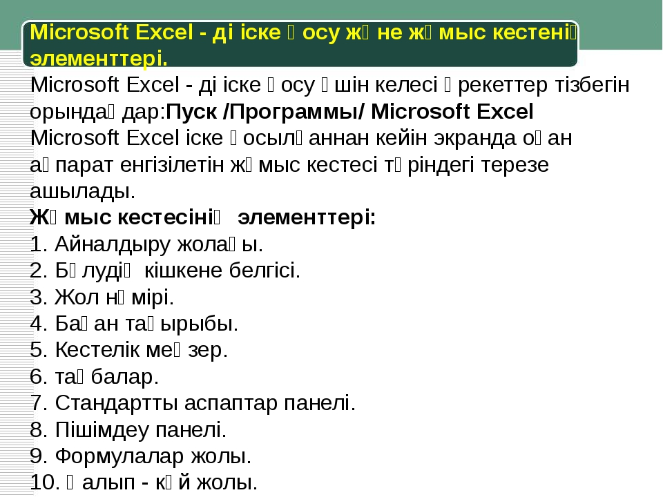 Microsoft Excel - ді іске қосу және жұмыс кестенің элементтері. Microsoft Ex...