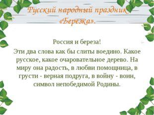 Русский народный праздник «Березка». Россия и береза! Эти два слова как бы сл