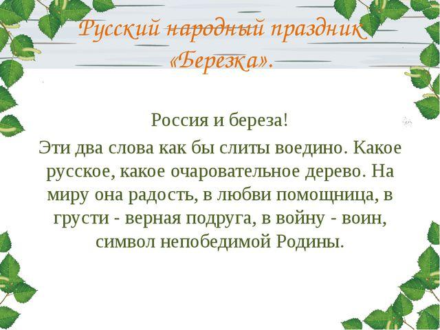 Русский народный праздник «Березка». Россия и береза! Эти два слова как бы сл...