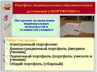 Портфель индивидуальных образовательных достижений («ПОРТФОЛИО») Инструмент п