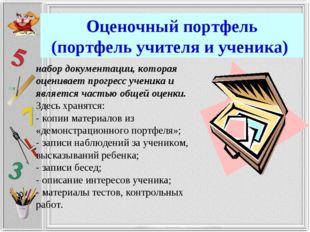 Оценочный портфель (портфель учителя и ученика) набор документации, которая о