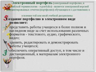 Электронный портфель (электронный портфолио, в английской терминологии - e-po