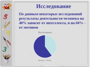 Исследование По данным некоторых исследований результаты деятельности человек
