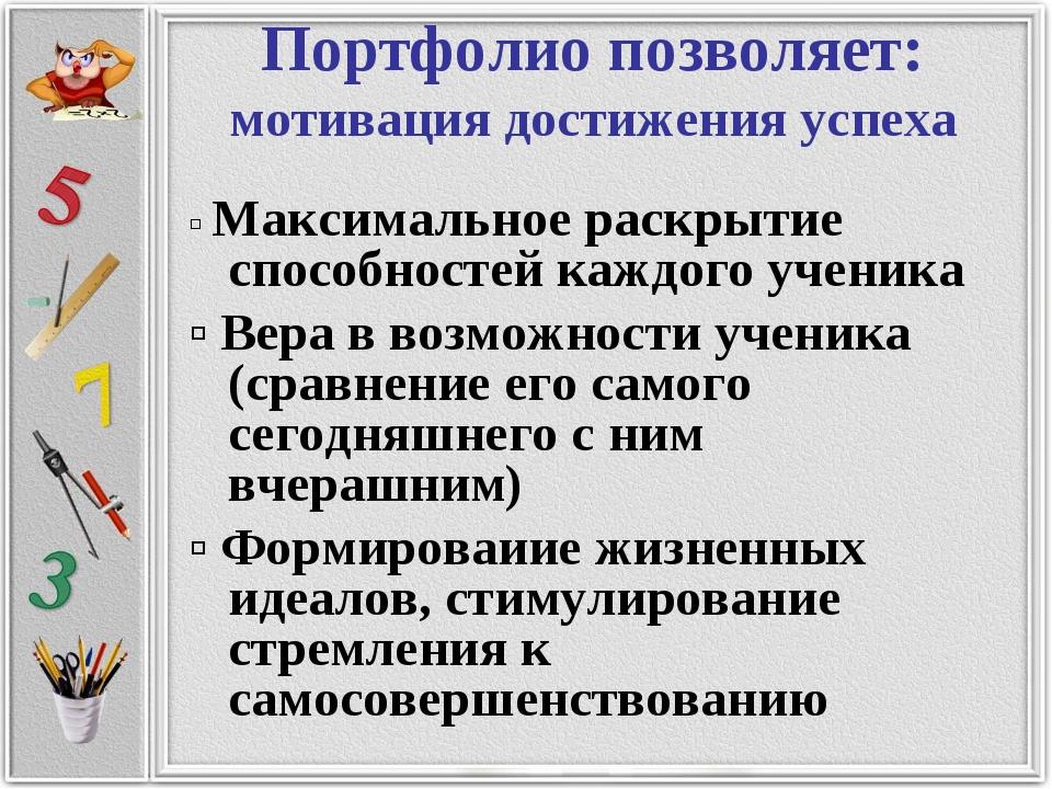 Портфолио позволяет: мотивация достижения успеха ▫ Максимальное раскрытие спо...