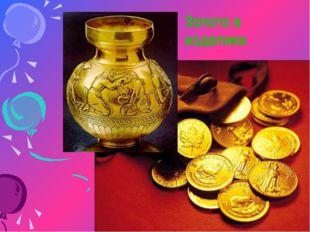 Золото в изделиях