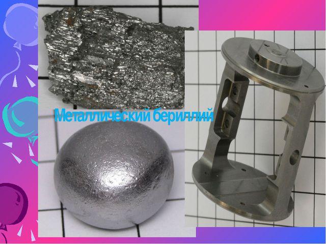 Металлический бериллий