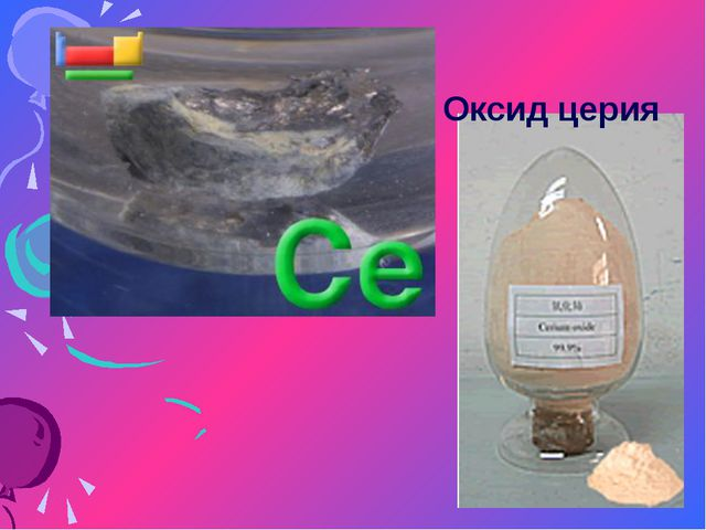 Оксид церия