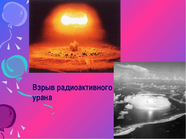 Взрыв радиоактивного урана
