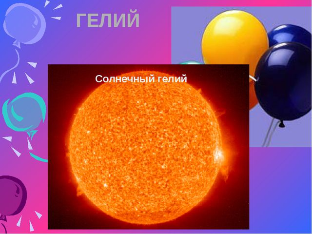 ГЕЛИЙ Солнечный гелий