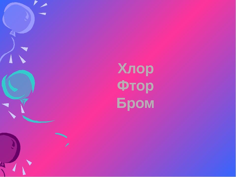 Хлор Фтор Бром
