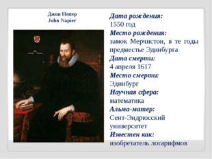 ё Джон Непер John Napier Дата рождения: 1550 год Место рождения: замок Мерчи