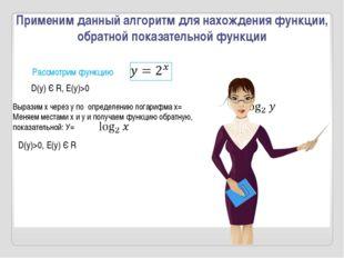 через у Применим данный алгоритм для нахождения функции, обратной показатель